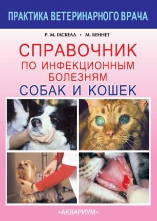 Книга Справочник по инфекционным болезням собак и кошек