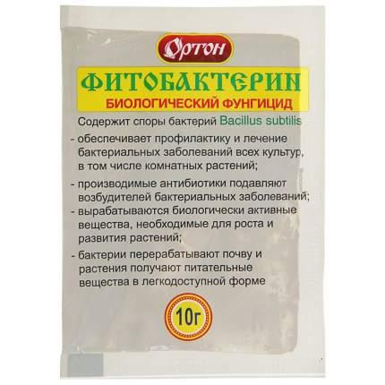 Фитобактерин (биологический фунгицид), 10 г Ортон