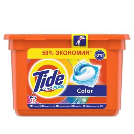 Капсулы для стирки  Tide Pods все-в-1 Color 18 шт