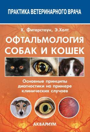 Офтальмология собак и кошек. Основные принципы диагностики на примере клинических случаев