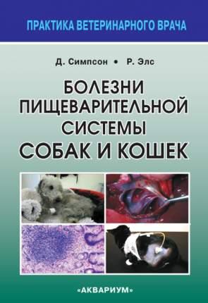 Болезни пищеварительной системы собак и кошек