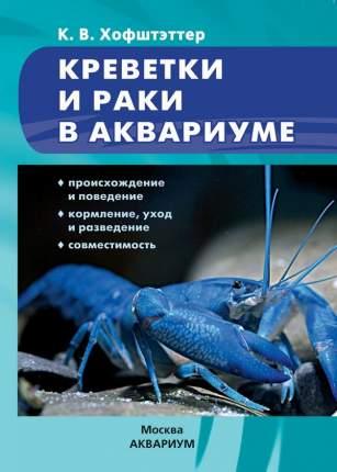 Креветки и раки в аквариуме. Происхождение и поведение. Кормление, уход и разведение