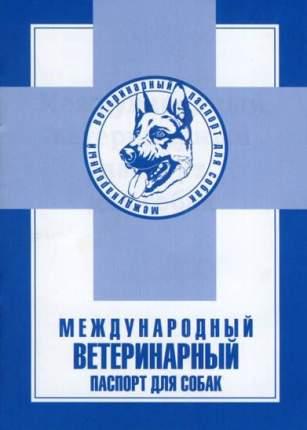 Книга Международный ветеринарный паспорт для собак