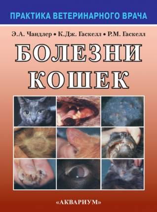 Книга Болезни кошек