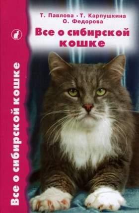 Книга Все о сибирской кошке