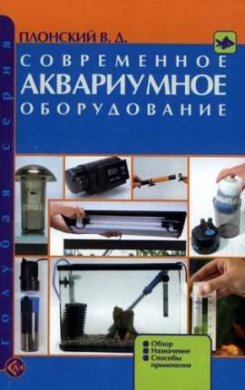 Книга Современное аквариумное оборудование.