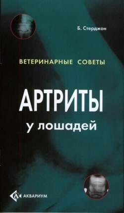 Книга Артриты у лошадей