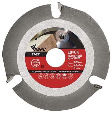 Пильный диск по дереву, 3 зуба, 125 мм КУРС 37631