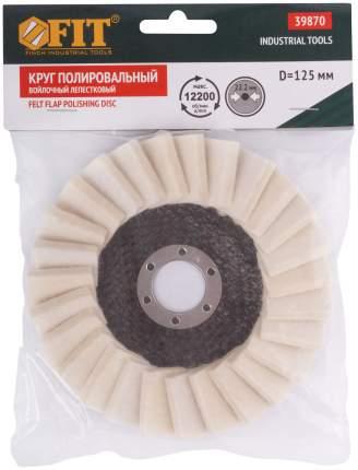 Круг полировальный войлочный для УШМ, лепестковый 125 мм FIT 39870