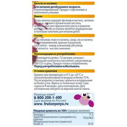 Кисель ФрутоНяня Малина с 12 мес 200 мл