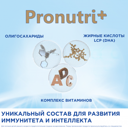 Молочная смесь Nutrilon Premium 2 от 6 до 12 мес. 800 г