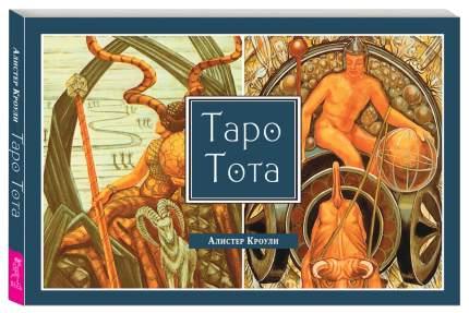 Книга Алистер Кроули, Таро Тота