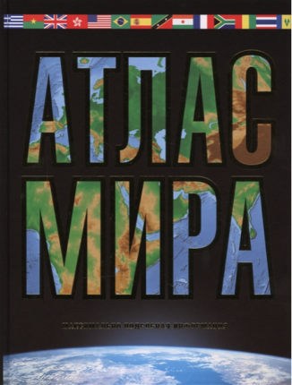 Атлас мира, Максимально подробная информация, 12-е издание, исправленное и дополненное