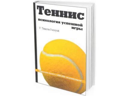 Книга Теннис: психология успешной игры