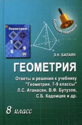 Книга Геометрия, 8 класс, Ответы и решения к учебнику Геометрия, 7-9 классы: учебник дл...
