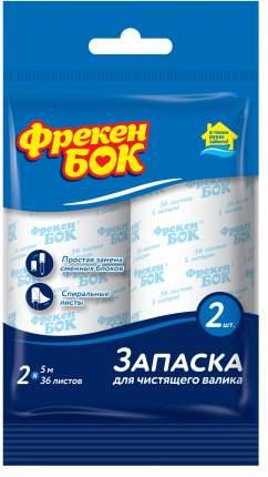 Запаска валика Фрекен Бок для чистки и уборки в домашнем хозяйстве 2 штуки 5 м