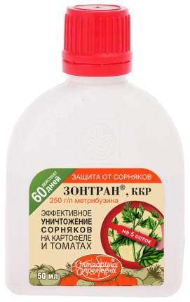 Зонтран, ККР 50 мл Октябрина Апрелевна