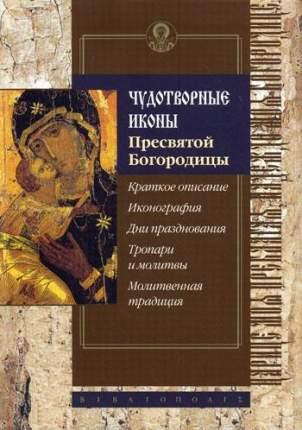 Книга Чудотворные иконы Пресвятой Богородицы,
