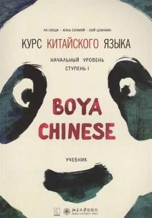 Курс китайского языка Boya Chinese, Начальный уровень, Ступень 1, Учебник