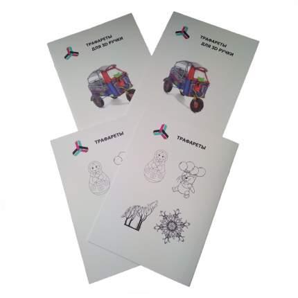 Трафареты для 3D ручки, формат А4, 14 страниц