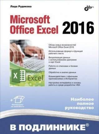 Книга В подлиннике, Microsoft Office Excel 2016