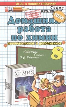 Книга Домашняя работа по химии за 8 класс к учебнику О, С, Габриеляна Химия, 8 класс: у...