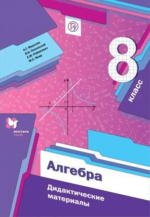Алгебра, 8 кл, Дидактические материалы, (ФГОС)