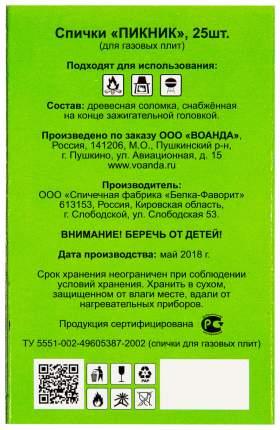 Спички туристические Воанда 6374 25 шт в упаковке