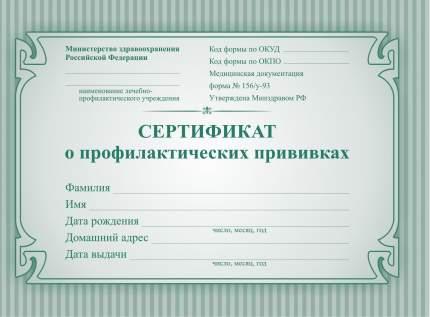 Сертификат о профилактических прививках (форма №156/у-93)