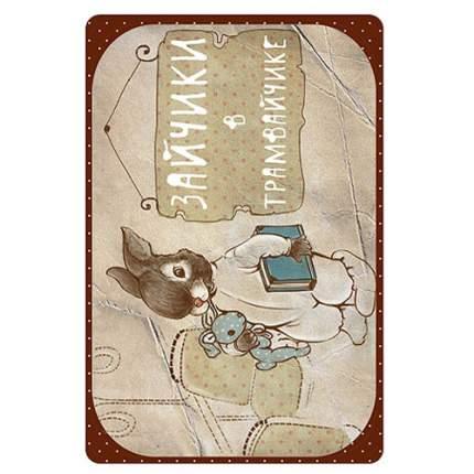 Обложка для проездного Kawaii Factory KW065 Зайчики коричневая