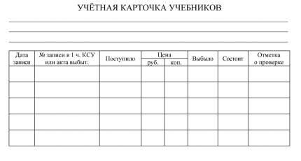 Учетная карточка учебников