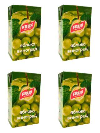 Сокосодержащий напиток Frux яблоко, виноград 4*1000 мл