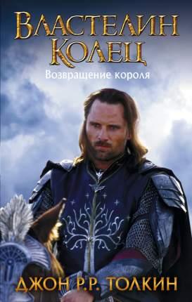 Книга Властелин Колец, Возвращение короля