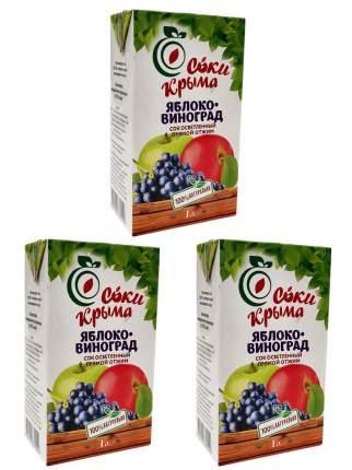 Сок Соки Крыма яблочно-виноградный прямого отжима 3*1000 мл