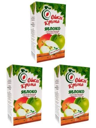 Сок Соки Крыма яблочный осветленный прямого отжима 3*1000 мл