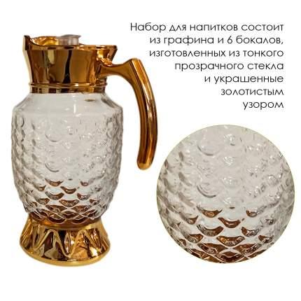Набор для напитков Чешуйчатый золотистый узор, графин и 6 стаканов, стеклянный