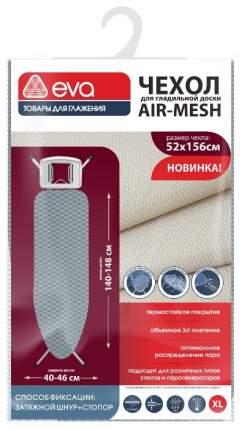 """Чехол для гладильной доски EVA E127 серый """"Airmesh"""", термостойкий, 156х52см,"""