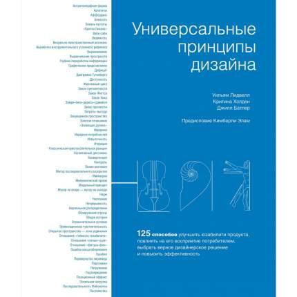 Книга Универсальные принципы дизайна