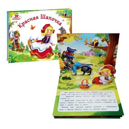 Книга-панорама Проф-Пресс Красная шапочка, 978-5-00134-006-5