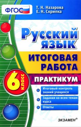 Русский Язык, Итоговая Работа, практикум, 6 класс Фгос