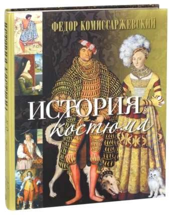Книга «История костюма»