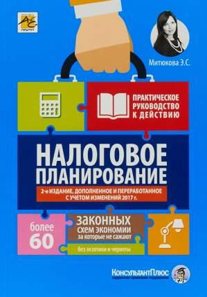 Книга Налоговое планирование: более 60 законных схем, 2-ое издание