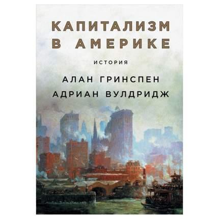 Книга Капитализм в Америке: История