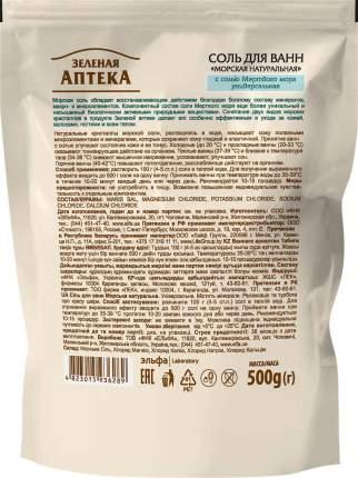 """Соль для ванн Зеленая аптека """"Морская натуральная"""" 500 г"""