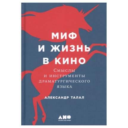 Книга Миф и жизнь в кино: Смыслы и инструменты драматургического языка