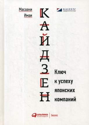 Книга Кайдзен: ключ кУспеху Японских компаний, 6 -Е Изд.