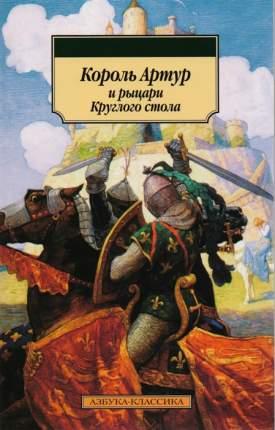 Книга Король Артур и рыцари Круглого стола : предания романских народов средневековой Е...