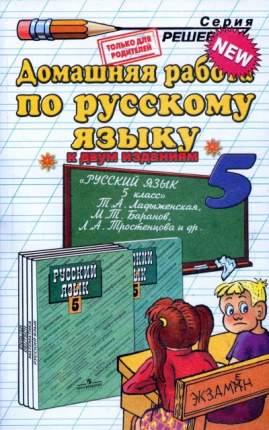 Книга Домашняя работа по русскому языку за 5 класс к учебнику Т, А, Ладыженской Русский...