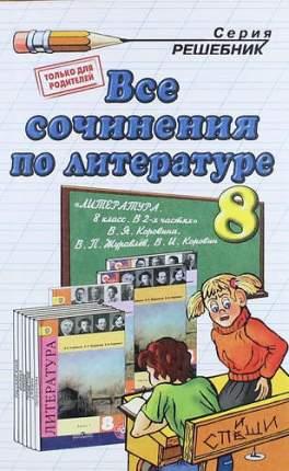 Книга Все сочинения по литературе за 8 класс к учебнику В, Я, Коровиной и др, Литератур...