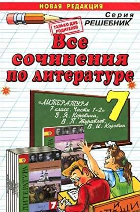 Все сочинения по литературе за 7 класс, ФГОС (к новому учебнику)